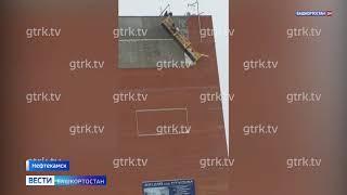 В Башкирии оборвался трос строительной люльки, в которой было двое рабочих: ВИДЕО