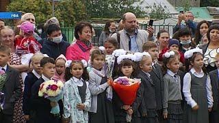 60 тысяч первоклашек и линейки на открытом воздухе: как прошел День знаний в Башкирии
