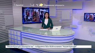 Вести-24. Башкортостан – 29.03.19