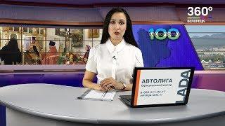 Новости Белорецка от 1 мая. Полный выпуск