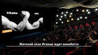 UTV. Новости центра Башкирии за 25 октября