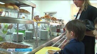 Радий Хабиров провел «Образовательный час» по вопросам организации школьного питания