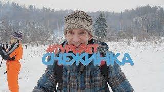 """UTV. """"Из дома нужно выходить!"""" Жители Башкирии приняли участие в семейном турслете """"Снежинка"""""""