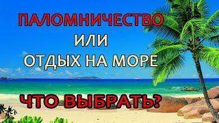 Паломничество или отдых на море? Что выбрать?