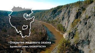 Шульган-Таш, открытие медового сезона