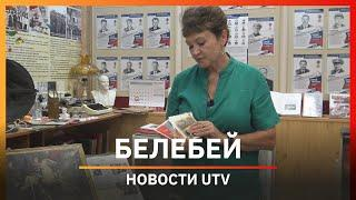 Новости Белебеевского района от 26.10.2021