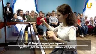 UTV. Новости севера Башкирии за 8 февраля ((Бирск, Мишкино, Бураево, Краснохолмский, Караидель)