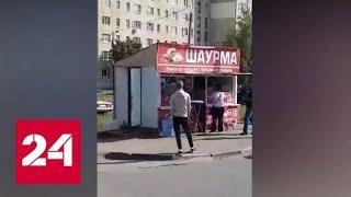Покупатель открыл стрельбу в палатке с шаурмой в Рязани - Россия 24