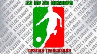 (Первая камера) Турнир по футболу « КУБОК КАЗАНИ» среди команд 2009 года рождения»