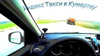 Яндекс Такси в Кумертау