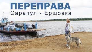 Паромная переправа через Каму / Сарапул - Ершовка