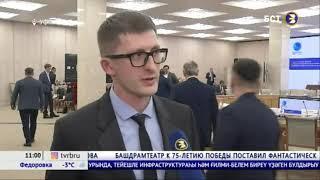 БСТ: в Уфе обсудили создание Евразийского научно-образовательного центра