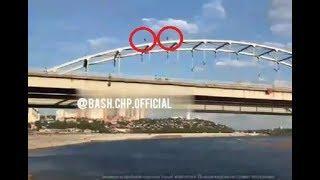 Двое парней прошлись по арочному своду старого Бельского моста в Уфе