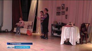 В Башкортостане продолжается Республиканский фестиваль-марафон любительских театров