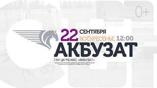 Видео анонс одиннадцатый этап турнира «Терра Башкирия» - 22.09.19