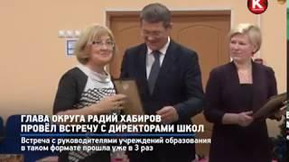 КРТВ. Глава округа Радий Хабиров провёл встречу с директорами школ