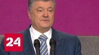 Порошенко пришел на допрос - Россия 24