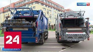 """Вывоз отходов: подмосковные мусоровозы станут """"умными"""" - Россия 24"""