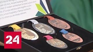 Организаторы Worldskills-2019 показали награды для будущих победителей - Россия 24