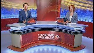 Главные новости Екатеринбурга. 28.05.2019