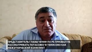 Представитель Чечни в РБ призвал не рассматривать потасовку в Темясово как межэтнический конфликт