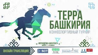 Анонс ТЕРРА БАШКИРИЯ 2021 - 2 этап