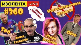 ????☣️ИЗОЛЕНТА live #360 Армен Гаспарян, Юлия Витязева: Нерукопожатные новости