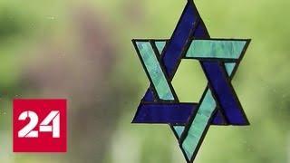 Антисемитизм 2.0. Специальный репортаж Анны Афанасьевой - Россия 24
