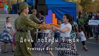 (ЮЗ-2019) Концерт ко Дню Победы