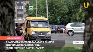 """Новости UTV. С 1 августа заработает транспортная карта """"Алга"""""""