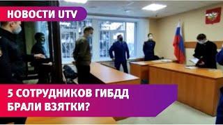 В Уфе задержали пятерых сотрудников ГИБДД за получение взяток