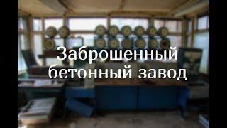 Башкирский Чернобыль 2 серия  Подземные ходы бетонного завода  vlog путешествий #195