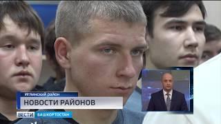 Новости районов 25.10.19