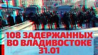 ОМОН охраняет ёлку | На мирном митинге во Владивостоке задерживали всех подряд | Как это было 31.01