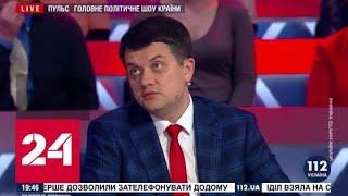 Разумкова предложат на пост спикера Рады - Россия 24