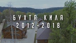 Бухта КИЛА 2012-2018