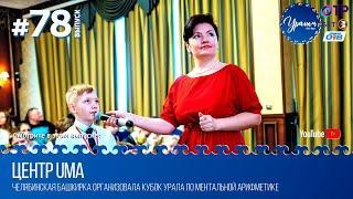 Уралым #78   Апрель 2020 (ТВ-передача башкир Южного Урала)