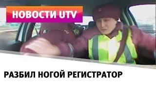 UTV. В Башкирии пьяный водитель разбил видеорегистратор полицейских