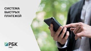Держатели банковских карт могут делать онлайн-переводы по номеру телефона без привязки к банку