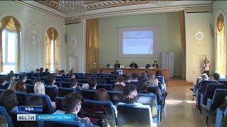 В Уфе состоялись первые в этом году публичные обсуждения ФАС по РБ