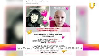 Новости UTV. 15-летняя Аделина нуждается в помощи