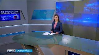 Вести-Башкортостан - 07.10.19, 14:25