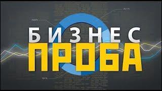 Бизнес-проба: Стерлибашевский район