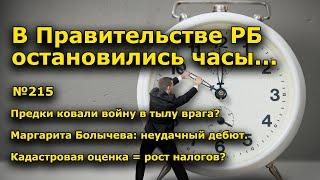 """""""В Правительстве РБ остановились часы..."""". """"Открытая Политика"""". Выпуск - 215"""
