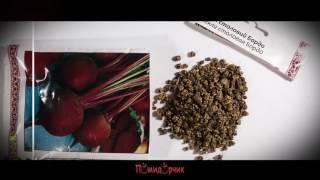 Семена Свекла столовая Бордо профпакет - Помидорчик