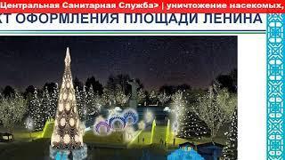 Радий Хабиров показал, как как украшена Уфа к Новому году
