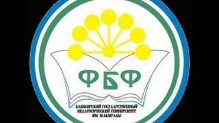 БГПУ им. М. Акмуллы. Факультет башкирской филологии (2013 г.)