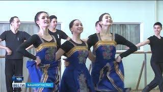 «Гаскаровцы» готовят танец к столетию Республики Башкортостан