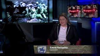 Елена Косарева: «Нигде время не пролетает так быстро, как на телевидении»