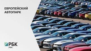 В Башкортостане зарегистрировано 212,7 тыс. автомобилей европейских марок